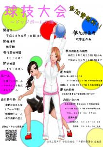 『完成版』H28 球技大会~ドッジボールの陣~ポスター完成(髙橋)-1